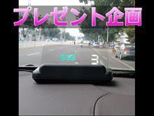 【プレゼント特別企画】スピード、水温、走行距離など表示するヘッドアップディスプレイ!