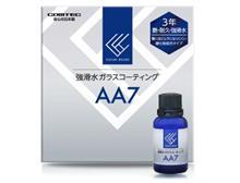 強滑水ガラスコーティング剤 AA7 発売