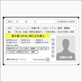 性格免許証