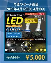 今週の無差別セール品は…?6000lm LEDバルブ、XV, ロードスター用カーボン商品他!