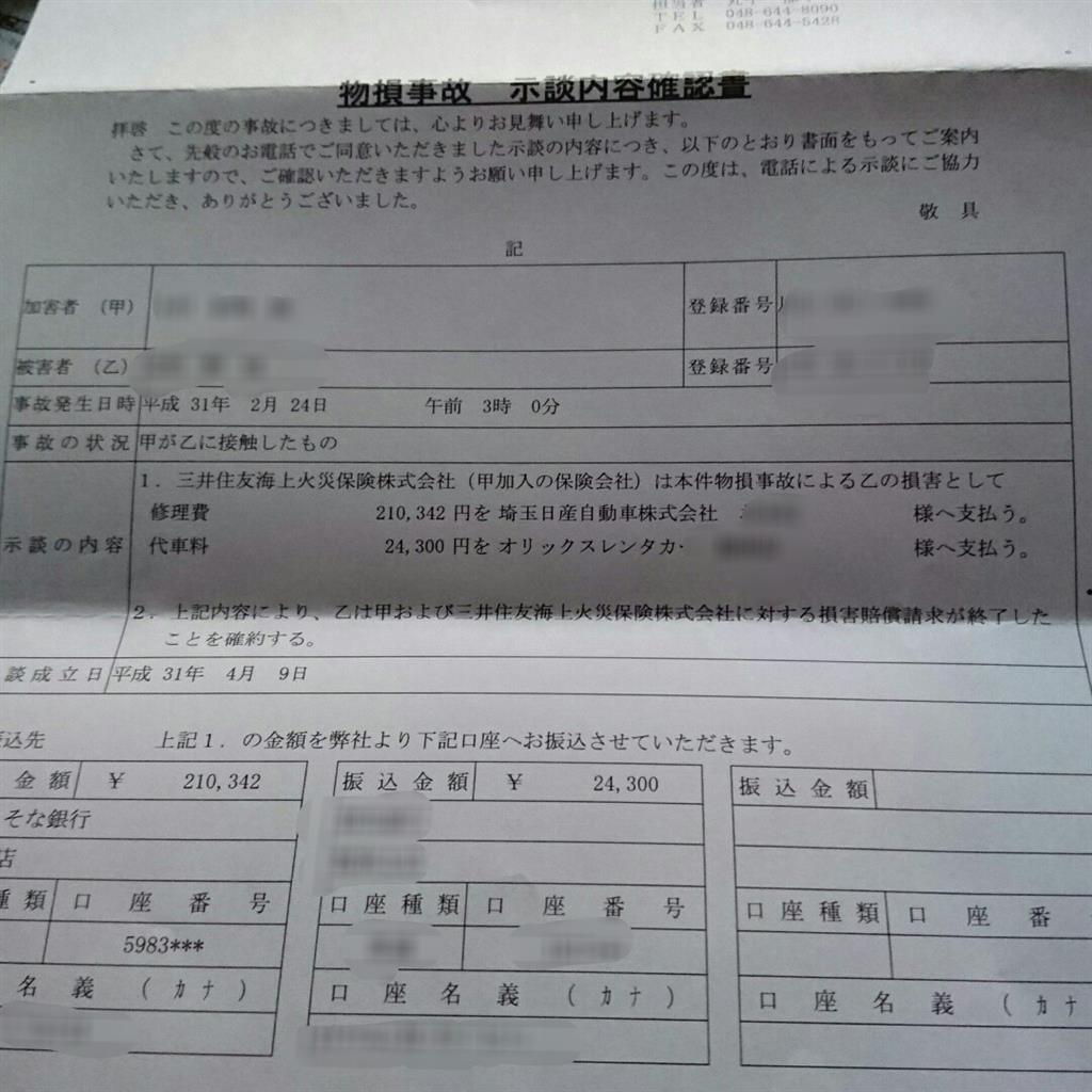 物損事故示談内容確認書が届きました