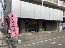 菓舗 松月堂
