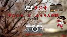 題して『FJラジオ』スタ~ト('ω')ノ♪