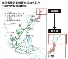 北海道以北「領土外」扱い 小学教科書江戸初期地図、検定で修正