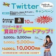 Twitterキャンペーン 4,000RT突破