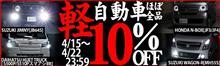 【軽自動車】軽自動車強化セール!!【10%OFF】