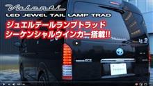 ジュエルLEDテールランプTRAD200ハイエースシーケンシャルウインカーモデルPV完成!