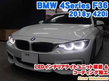 BMW 4シリーズ(F36) LEDインテリアライトユニット装着とコーディング施工