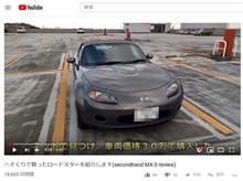 YouTubeのマイカー紹介動画の再生回数がっ!