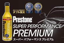 みんカラ:週末モニターキャンペーン【プレストン最上級のガソリン添加剤】普通自動車用