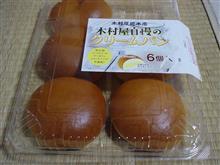 あんパンで有名な木村屋のクリームパンを買ってみた…