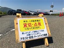 イベント:★第6回みんカラCX-5箱根ターンパイクオフ★