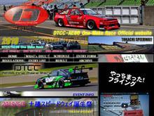 2019年DTCC・AE86ワンメイクレース!