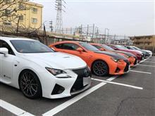 LEXUS RC F 大集合!