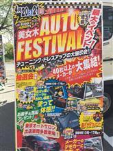 2日目 オートフェスティバル イベント価格‼️