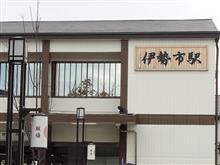春休みに熊野詣とお伊勢参りなツアー2019~その1