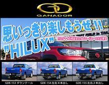 群馬トヨタ RV-Park「ハイラックス2019」に ガナドールマフラーも参加します!