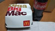 ギガBigMac食べたでぇ~
