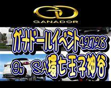 スーパーオートバックス 環七王子神谷店にて「 ガナドールマフラーフェア」 開催!