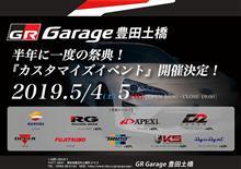 GW後半の土日はGR Garage豊田土橋さんのイベントに参加します(^^!
