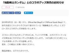 東京ヤクルトスワローズ限定ガンプラ、5月1日単品通販開始!つば九郎コラボも!