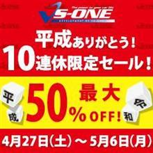 【10連休限定セール】ありがとう平成!令和