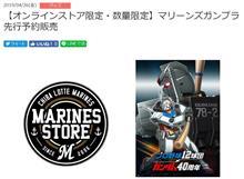千葉ロッテマリーンズ限定ガンプラ新商品ザクII&再販ガンダムの通販が27日受注開始!