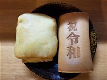 藤田屋にてカツ丼を愉しみ、自宅にて令和あんまきを愉しむ