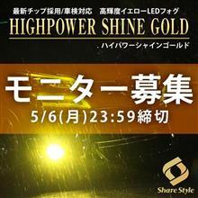 【シェアスタイル】モニター募集🎁令和も輝け!高輝度イエローフォグ Zハイパワーシャインゴールド 3名🎁