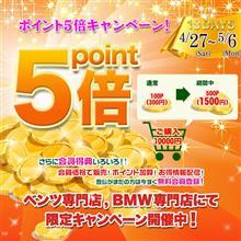 平成最後☆ポイント5倍キャンペーン!!