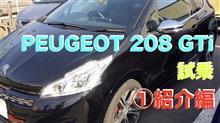 【動画】PEUGEOT 208 GTi 試乗①(▼とりあえず見せて頂きます(^o^))