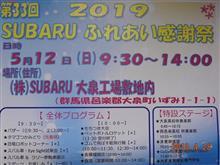 [SUBARU] 2019大泉工場ふれあい感謝祭について(5/12(日)開催予定)