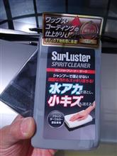 平成最後の洗車はシュアラスターのモニターキャンペーン当選品です