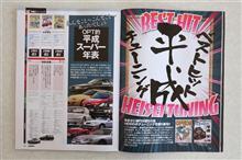 04/29 ベストヒット平成チューニング━━━━━(゚∀゚)━━━━━━!!!!!!!