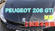 【動画】PEUGEOT 208 GTi 試乗②(▼試乗本番編)