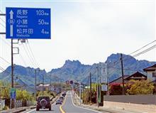 軽井沢まで。