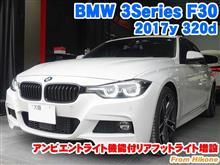 BMW 3シリーズ(F30) アンビエントライト機能付リアフットライト増設