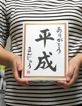 令和に向けた平成最後の昭和の日…だからどうした?!  …の巻    平成31年4月29日