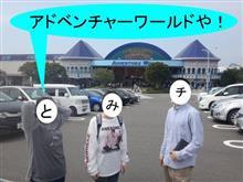 入場したらとりあえず・・・ (#゚Д゚) ソッチカァ!!