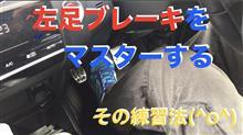 ▼【動画】左足ブレーキ