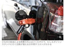 ガソリンは「つねに満タン」or「こまめに少なめ給油」クルマのコンディションや燃費にいいのはドッチ!?
