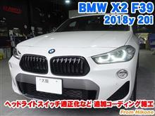 BMW X2(F39) ヘッドライトスイッチ適正化など追加コーディング施工