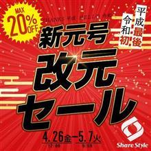 【シェアスタイル】明日5/1は令和最初のセール!20%OFFクーポン配布中