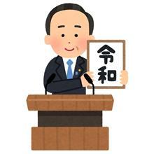 令和元年、おめでとうございます