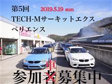 TECH-Mサーキットエクスペリエンス 新企画発表♫