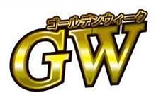 GWの中盤、みんカラ満喫!!・・・(^^;;