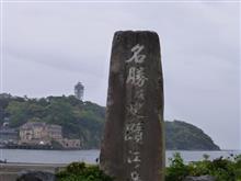 江ノ島「飲みオフ」