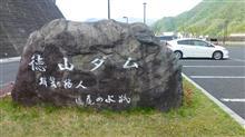 徳山ダム観光放流