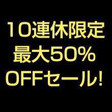 【10連休限定セール】もうすぐ終了!