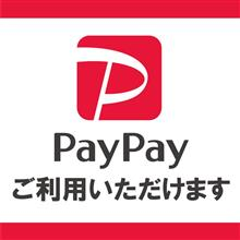 PayPay はじめました! 愛知県豊田市 倉地塗装 KRC